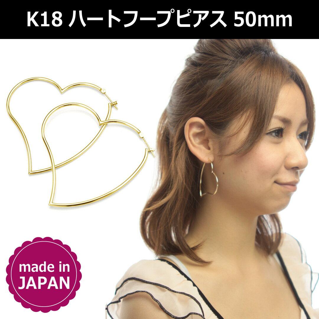 K18 ハート フープピアス (50mm)プレゼント 女性用 ピアス レディース 18k 18金 ゴールド フープ heart hoop pierce ladies gold