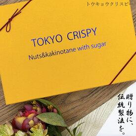 【ギフト】TOKYO CRISPY トウキョウ クリスピー 16本入 お取り寄せスイーツ 手土産 おしゃれ 日持ち 個包装 お菓子 常温 篠原製菓
