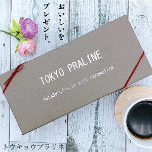 TOKYO PRALINE (キャラメル アーモンド プラリネ) 25個入 化粧箱 ご贈答用 キャラメリゼ 美味しい お菓子 お茶菓子 おしゃれ 美味しいスイーツ お取り寄せスイーツ ミックスナッツ 日持ち する 常