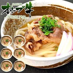 オリーブ牛肉うどんセット(冷凍6食セット)