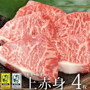 オリーブ牛 モモ・カタ上赤身ステーキ(4枚)