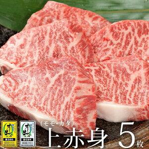 オリーブ牛 モモ・カタ上赤身ステーキ(5枚)