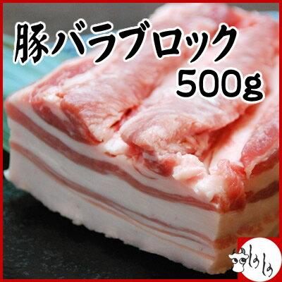 豚バラブロック500g 【冷凍発送】【RCP】