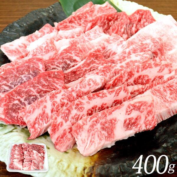 国産和牛上カルビ焼肉用400g(送料無料)