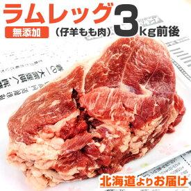 【 送料無料 】無添加 ラムもも肉 3kg 前後 タレ付き グルメ ラム肉 ラム ジンギスカン バーベキュー 腿肉 モモ肉 お取り寄せ お取り寄せギフト お取り寄せグルメ 冷凍 ギフト 肉 お肉 タレ付きジンギスカン スライス ラムスライス ラム肉スライス じんぎすかん BBQ