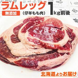 【 送料無料 】無添加 ラムもも肉 1kg 前後 グルメ ラム肉 ラム ジンギスカン バーベキュー 腿肉 モモ肉 お取り寄せ お取り寄せギフト お取り寄せグルメ 冷凍 ギフト 肉 お肉 子羊 仔羊 高蛋白