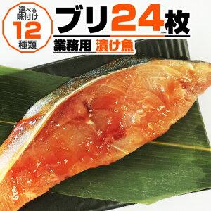【業務用】漬け魚 ブリ 切身 24枚入り|選べる味付け12種類(4個まで同梱可) 水産仕入れ まとめ買い ギフト プレゼント