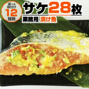 【業務用】漬け魚 サケ 切身 28枚入り|選べる味付け12種類(4個まで同梱可) 水産仕入れ まとめ買い ギフト プレゼント