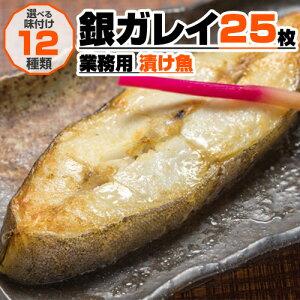 【業務用】漬け魚 銀ガレイ 切身 25枚入り|選べる味付け12種類(4個まで同梱可) 水産仕入れ まとめ買い ギフト プレゼント