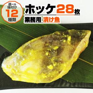 【業務用】漬け魚 ホッケ 切身 28枚入り|選べる味付け12種類(4個まで同梱可) 水産仕入れ まとめ買い ギフト プレゼント