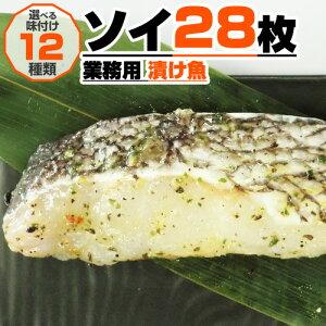 【業務用】漬け魚 ソイ 切身 28枚入り|選べる味付け12種類(4個まで同梱可) 水産仕入れ まとめ買い ギフト プレゼント