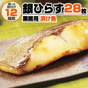 【業務用】漬け魚 銀ひらす 切身 28枚入り|選べる味付け12種類(4個まで同梱可) 水産仕入れ まとめ買い ギフト プレゼント