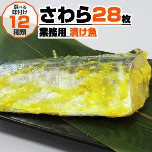 【業務用】漬け魚 さわら 切身 28枚入り|選べる味付け12種類(4個まで同梱可) 水産仕入れ まとめ買い ギフト プレゼント