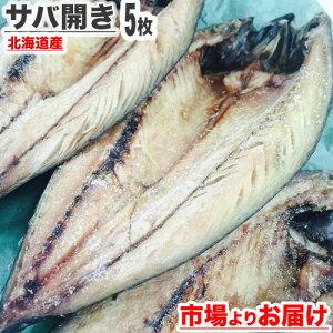 【 送料無料 】サバ 干物 開き 5枚 | 北海道産 鯖 さば サバ開き 鯖開き 鯖の開き サバの一夜干し 一夜干し 北海道 魚 乾物 開き 開き魚 お取り寄せ 取り寄せ ご飯の友 仕入れ 卸 仕入れ卸 水