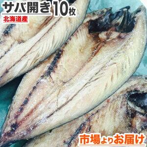 【 送料無料 】サバ 干物 開き 10枚 | 北海道産 鯖 さば サバ開き 鯖開き 鯖の開き サバの一夜干し 一夜干し 北海道 魚 乾物 開き 開き魚 お取り寄せ 取り寄せ ご飯の友 仕入れ 卸 仕入れ卸 水