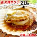 【 御中元ギフト 】ホタテ 殻付き 10枚×2セット |北海道 北海道産 ほたて 帆立 片貝 片貝ホタテ 片貝ほたて ホタテ貝…