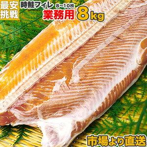 【 業務用 】時鮭フィーレ 8kg 8〜10枚 | 時鮭フィレ フィレ フィーレ 時鮭 時サケ 仕入れ 卸 魚 時さけ さけ しゃけ サケ シャケ 切身 トキサケ トキジャケ 時鮭半身 時知らず 冷凍 北海道 ま