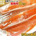 【業務用】 紅鮭フィーレ 8.0kg 8〜10枚 | 紅鮭フィレ フィレ フィーレ 紅鮭 紅サケ 仕入れ 卸 魚 冷凍 おかず お弁当…
