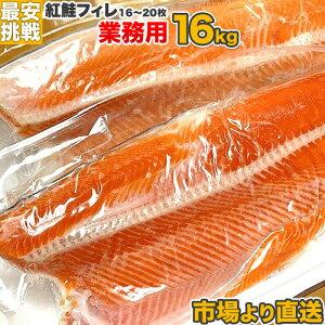 【業務用】 紅鮭フィーレ 16.0kg 16〜20枚 | 紅鮭フィレ フィレ フィーレ 紅鮭 紅サケ 仕入れ 卸 魚 冷凍 おかず お弁当 まとめ買い お得 甘塩 甘口 天然 熟成 お取り寄せ 取り寄せ 市場 鮭フィ