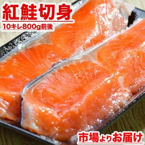 【 送料無料 】天然 紅鮭 甘塩 切り身 10キレ 約800g | 鮭 紅鮭 さけ しゃけ サケ シャケ 切身 紅サケ べにしゃけ ベニシャケ 紅鮭半身 魚 海鮮 冷凍 おかず お弁当 まとめ買い お得 厚切り 10切れ