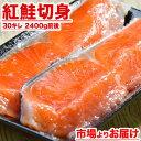 天然 紅鮭 甘塩 切り身 30キレ | 鮭 紅鮭 さけ しゃけ サケ シャケ 切身 紅サケ べにしゃけ ベニシャケ 紅鮭半身 秋鮭…