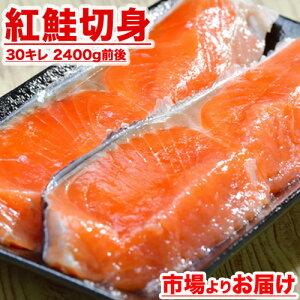 天然 紅鮭 甘塩 切り身 30キレ 2400g | 鮭 紅鮭 さけ しゃけ サケ シャケ 切身 紅サケ べにしゃけ ベニシャケ 紅鮭半身 秋鮭 魚 海鮮 冷凍 おかず お弁当 北海道 お土産 まとめ買い お得 厚切り 厚