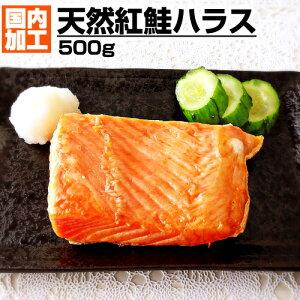 天然紅鮭ハラス 500g   5pcまで同梱可 ハラス はらす 鮭ハラス 天然ハラス 紅鮭ハラス 北海道 グルメ さけはらす シャケハラス おにぎり 高級おにぎり お取り寄せ お取り寄せギフト 鮭丼 ハラ