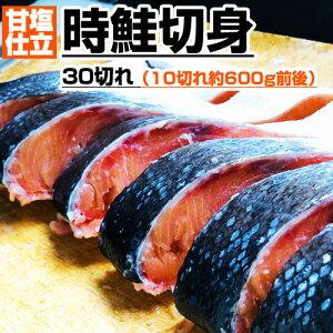 【 送料無料 】時鮭 切り身 30キレ | 甘塩 鮭 時さけ さけ しゃけ サケ シャケ 切身 トキサケ トキジャケ 時鮭半身 時知らず 魚 冷凍 おかず 北海道 お得 厚切り 厚切 甘口 天然 熟成 お取り寄せ