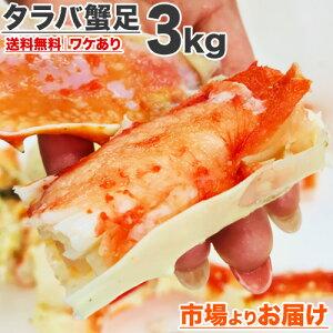 【 送料無料 】タラバガニ 訳あり 足 3kg BOX | たらば蟹 たらばがに 訳あり食品 訳ありグルメ ワケあり食品 訳アリ ワケあり 送料無料食品 北海道 たらば タラバ たらば脚 タラバ足 お取り寄せ