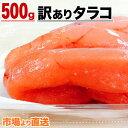 【 市場よりお届け 】訳あり タラコ 500g | 訳アリ ワケあり わけあり たらこ 鱈子 北海道 海鮮 水産 物産 グルメ バーベキュー 行楽 お土産 土産 お取り寄せ 取り寄せ 魚卵 ご飯の友
