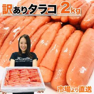 送料無料 北海道 たらこ 訳あり 2kg | 訳アリ わけあり タラコ たっぷり 天然タラコ 山盛り グルメ お取り寄せ 取り寄せ 魚卵 お徳用 お得 2キロ お弁当 おかず お取り寄せグルメ 食品 訳ありタ