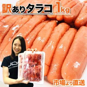 送料無料 北海道 たらこ 訳あり 1kg | 訳アリ わけあり タラコ たっぷり 海鮮 メガ盛り 山盛り グルメ お取り寄せ 取り寄せ 魚卵 ご飯の友 ごはんのとも ご飯のお供 お徳用 お得 1キロ お弁当