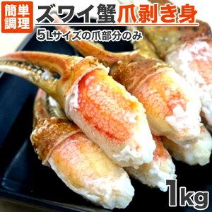 送料無料 特大 ズワイガニ 爪肉 1kg | 20個から30個程度 生食可 蟹肉 蟹 ずわい蟹 カニ肉 つめ肉 ずわい カニ爪肉 爪肉 ズワイ お取り寄せ 取り寄せ かに 贈答品 返礼品 お取り寄せグルメ お取り