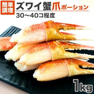 送料無料 特大 ズワイガニ 爪ポーション 1kg | 30個から40個程度 生食可 蟹肉 蟹 ずわい蟹 カニ肉 つめ肉 ずわい カニ爪肉 爪肉 ズワイ お取り寄せ 取り寄せ かに 贈答品 返礼品 お取り寄せグル