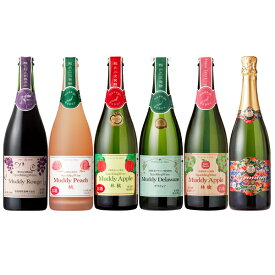 スパークリングワイン飲み比べセット 750ml×6本セット果実酒 日本ワイン 国産ワイン まとめ買い 宴会 パーティー ストック 海外へのお土産 誕生日ギフト お礼の品 パレンタインデー