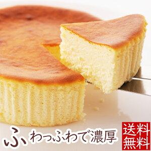 送料無料 濃厚!復活のチーズケーキ「KINUNOWAキヌノワ」プレーン5号(直径約15cm)冷凍発送 無添加 濃厚 フワフワ 手作り メレンゲは砂糖不使用 お土産 差し入れ お取り寄せスイーツ スイー