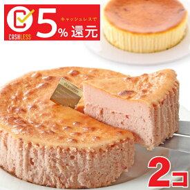 送料無料 濃厚!チーズケーキ KINUNOWA(キヌノワ)プレーン&いちごのセット 5号サイズ(直径約15cm)×2個チーズケーキセット 無添加 プリンセスエッグ 砂糖不使用メレンゲ 千葉 土産 ホワイトデーお返し バレンタインギフト キャッシュレス5%還元対象
