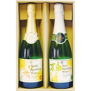 千葉の地酒 梨と柚子のスパークリングワインセット(合わせ化粧箱入り)梨スパークリングワイン 720ml&柚子スパークリングワイン 720ml千葉県産飲み比べギフト 海外へのお土産 お礼の品