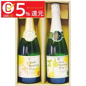 千葉の地酒 梨と柚子のスパークリングワインセット(合わせ化粧箱入り)梨スパークリングワイン 720ml&柚子スパークリングワイン 720ml千葉県産飲み比べギフト 海外へのお土産 キャッシュ