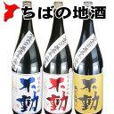 お中元 ギフト 日本酒飲み比べ 不動 一度火入れ「純米大吟醸」「純米吟醸」「特別純米」飲み比べ720ml×3本セット千…