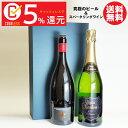送料無料 究極ビールとワインのセット 「イネディット」「シャルル・ド・ボークール 」 各750ml 各1本 【ギフト箱入り…