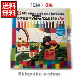 小学生専用 手がよごれないクーピーペンシル 12色+3色 FY15S サクラクレパス (ポイント消) Z