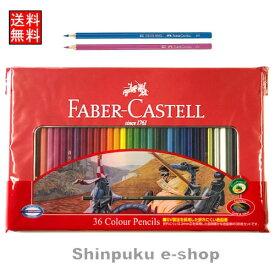 ファーバーカステル FABER-CASTELL 色鉛筆36色セット TFC-CP36C (ポイント消化)Z