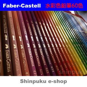 ファーバーカステル水彩色鉛筆60色セットTFC-WCP/60C (Z)