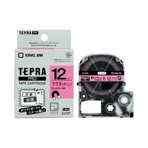 キングジム PROテープ マグネット ピン/黒字 SJ12P