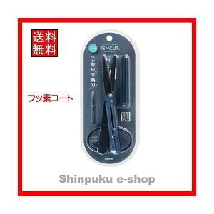 コンパクト はさみ ペンカット プレミアム フッ素コート SH1002 レイメイ藤井 (ポイント消化)Z