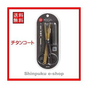 コンパクト はさみ ペンカット チタンコート SH1003 (ポイント消化)Z