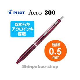 なめらかボールペン アクロ300 クリアレッド BAC-30EF-CR 代引き不可ポイント消化 パイロットコーポレーション T