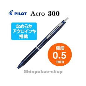 なめらかボールペン アクロ300 クリアブルー BAC-30EF-CL 代引き不可ポイント消化 パイロットコーポレーション T