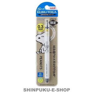 三菱鉛筆 クルトガ シャープペンシル 0.3mm SN ウェイト スヌーピー 限定 M3650PN1P.SNW(Z)